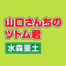 山口さんちのツトム君/水森亜土