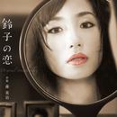 「鈴子の恋」オリジナル・サウンドトラック/森 英治