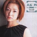 2003 全曲集/大石まどか