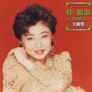 2003全曲集/桂 銀淑