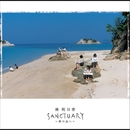 SANCTUARY~夢の島へ~/林明日香