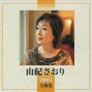 全曲集2004/由紀さおり