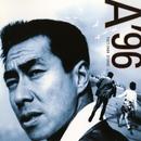 A'96/柳葉敏郎