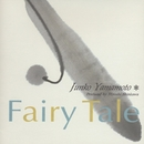 FAIRY TALE/山本 潤子
