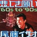 悲しき願い '60s to '90s/尾藤イサオ