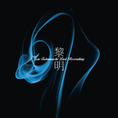 黎明 - Jun Fukamachi Last Recording/深町 純