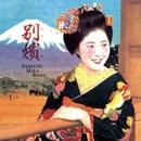 別嬪(べっぴん)~サディスティック・ミカ・バンド・ベスト/サディスティック・ミカ・バンド