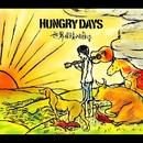 世界が晴れた日には/HUNGRY DAYS