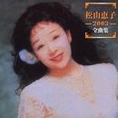 松山惠子 2003全曲集/松山恵子