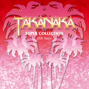 SUPER COLLECTION/高中 正義