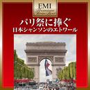 パリ祭に捧ぐ ~ 日本シャンソンのエトワール - プレミアム・ツイン・ベスト・シリーズ/VARIOUS