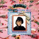 Meiko's BEST SELECTION 10+1/中原めいこ