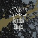 黒夢コンプリート・シングルズ/黒夢