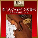 美しきヴァイオリンの調べ ~ シネマ&クラシック - プレミアム・ツイン・ベスト・シリーズ/松野弘明