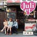 ジモト/Juliet
