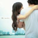 誓い feat. YU-A/童子-T
