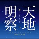 天地明察 オリジナルサウンドトラック/久石 譲