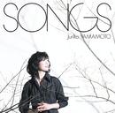 SONGS/山本 潤子