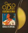 15 Anniversary  Wang Fei Zui Jing Cai De Yan Chang/Faye Wong