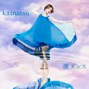 凛ダンス/kainatsu