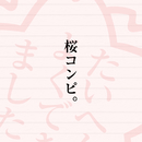 Sakura Compilation/V.A.