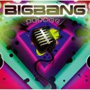 声をきかせて/BIGBANG