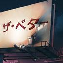 ザ・レス・ユー・ノウ・ザ・ベター/DJ Shadow