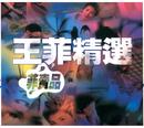 Fei Mai Pin/Faye Wong
