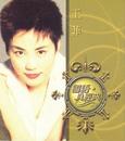 Guo Yu Zhen Jing Dian/Faye Wong