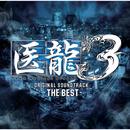 医龍3 THE BEST/サウンドトラック