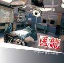 「医龍 Team Medical Dragon」オリジナルサウンドトラック/サウンドトラック
