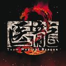 「医龍 Team Medical Dragon 2」オリジナルサウンドトラック (Digital Ver.)/サウンドトラック