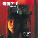 """映画""""着信あり""""オリジナルサウンドトラック/遠藤浩二"""