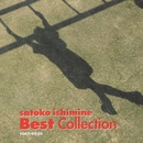 Best Collection - SATOKO ISHIMINE/石嶺聡子