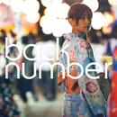わたがし/back number
