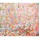 桜の花、舞い上がる道を/エレファント カシマシ