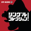シングルコレクション!/ET-KING
