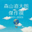 傑作撰 2001~2005/森山直太朗
