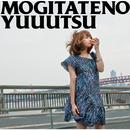 もぎたての憂鬱/矢井田瞳
