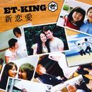 新恋愛/ET-KING