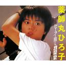 セ-ラ-服と機関銃/薬師丸ひろ子