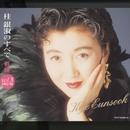 桂銀淑のすべて~軌跡Vol.3('1992~96)/桂 銀淑