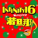 KAKUGO/INFINITY 16 welcomez 若旦那