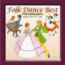 フォークダンス・ベスト ~日本フォークダンス連盟55周年記念~/VARIOUS