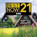 新ベスト・ナウ21 叙情歌/VARIOUS