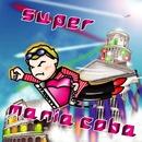 SARA -15th anniversary remix-/coba