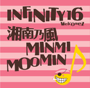 Dream Lover/INFINITY 16 WELCOMEZ SYONANNO KAZE, MINMI, MOOMIN