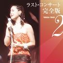 テレサ・テン ラスト・コンサート完全版2/テレサ・テン