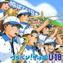 ブラバン!甲子園 U-18/イチカシ吹奏楽部