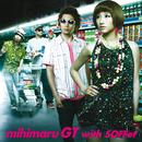 泣き夏/mihimaru GT, SOFFet